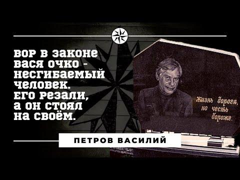 """Вор в законе Вася Очко: """"Жизнь дорога, но честь дороже"""""""