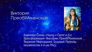 В. ПреобРАженская Открывает Тайны Мироздания