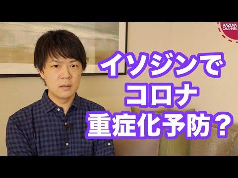 2020/08/05 大阪府の吉村知事の会見の結果、イソジン等のうがい薬が店頭から消える…