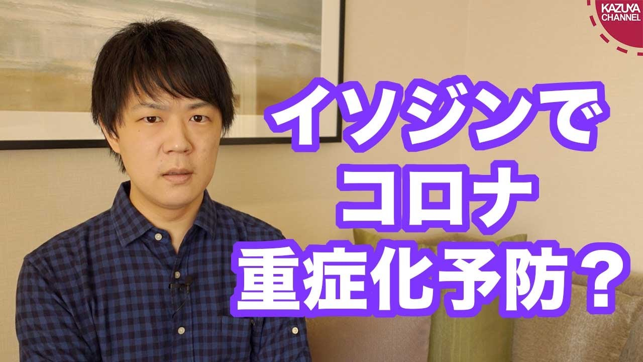大阪府の吉村知事の会見の結果、イソジン等のうがい薬が店頭から消える…
