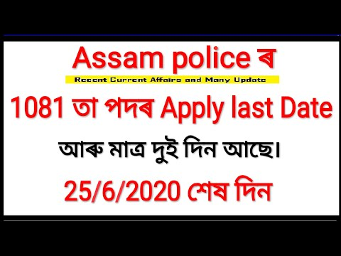 assam-forest-1081-post-apply-last-date-2-days-left/assam-police-admit-card