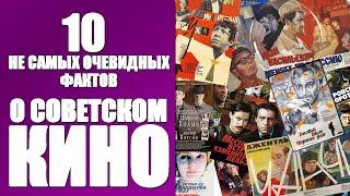 10 любимых советских фильмов: все ли мы знаем о них?