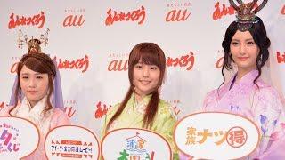 「au発表会2018 Summer」が5月29日に都内で行われ、au三太郎シリーズCM...