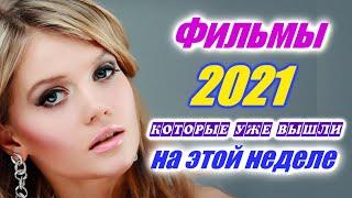 Фильмы 2021 которые уже вышли 2-я неделя октябрь 2021 Трейлеры на русском Новинки 2021 Смотреть