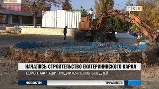 Началось строительство Екатерининского парка