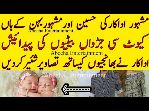 Famous actress blessed with twins baby || Abeeha Entertainment || AE