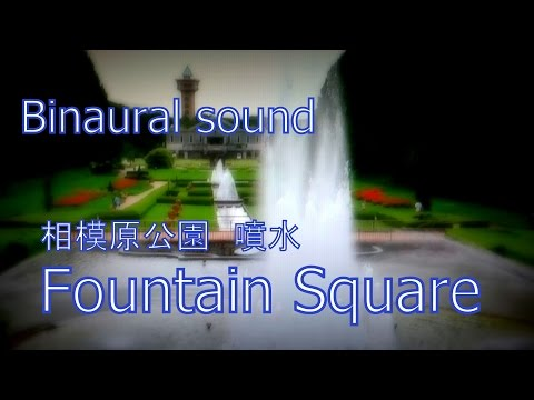 ASMR 音フェチ Binaural sound Fountain Square 相模原公園 噴水