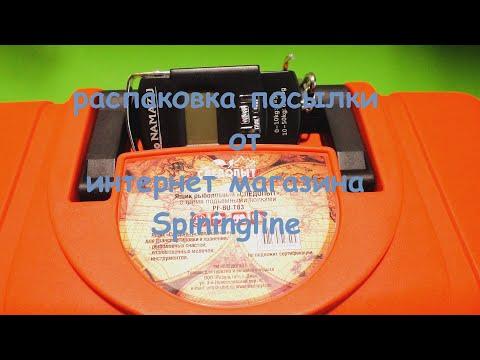 Распаковка посылки от интернет магазина Spiningline. Ящик для приманок и электронные весы.