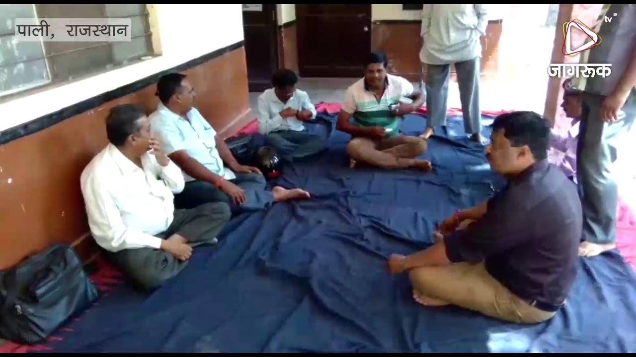 पाली : ग्राम सेवकों की हड़ताल से काम ठप