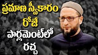 "AIMIM MP Asaduddin Owaisi Says ""Jai Bheem Jai Hind"" In Loksabha ll Bharat Today"