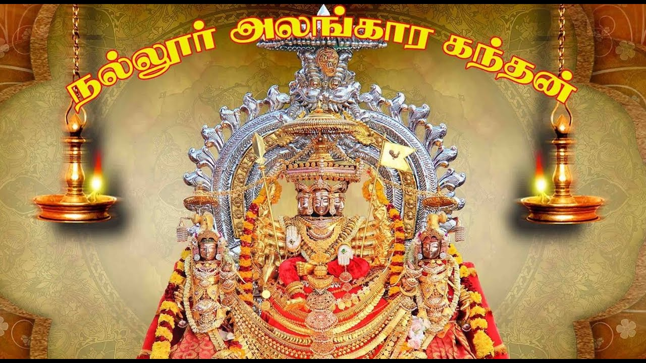Kamal Raja Hd Wallpaper Kanda Sashti Kavasam Nallur Kandaswamy Mahotsavam Youtube
