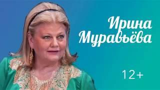 видео: Приглашаем в театр! Любимые актёры  ?рина Муравьёва,