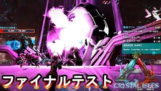 #51【ARK:Cry】同盟vsマスコンα(アルファ)!Genesisファイナルテストに挑戦!【PC版公式PVE:ARK Survival Evolved】
