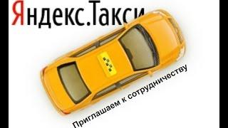 Яндекс-такси: полный обзор! Яндекс такси везёт, таксометр крутится!  Работа водителем со стороны.