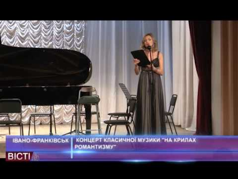 Концерт класичної музики «Накрилах романтизму»
