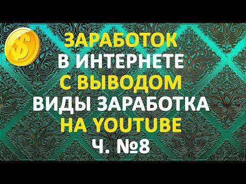 Заработок в интернете с вложениями. Виды заработка на YouTube. ч. 8 Офлайн бизнес.