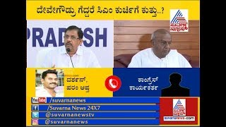 Will Parameshwar Become CM If HD Devegowda Wins In Tumkur..? Audio Viral