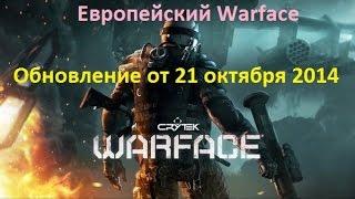 Европейский Warface: Обновление от 21 октября 2014