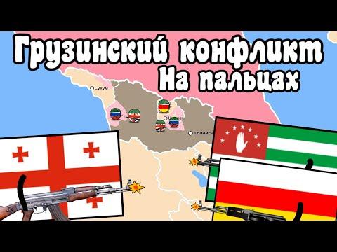 Грузинский конфликт на пальцах