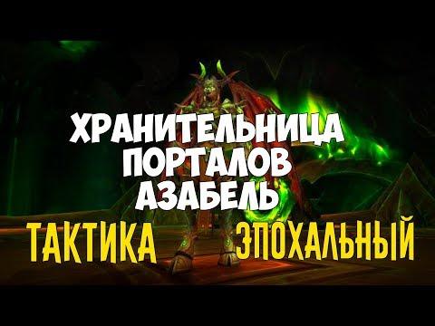 [Эпохальный] Хранительница порталов Азабель | Анторус Пылающий Трон