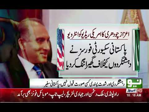 Aizaz Chaudhry gave interview to US Radio