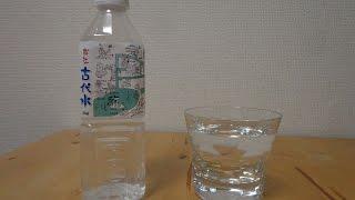 名称:松江 古代水 採水国:日本 採水地:島根県松江市西忌部町左水 硬...