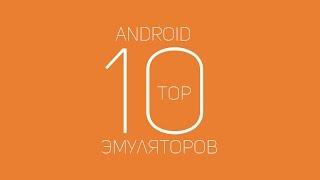 видео Лучшие эмуляторы Андроид на компьютер (Windows 7, 10, XP)