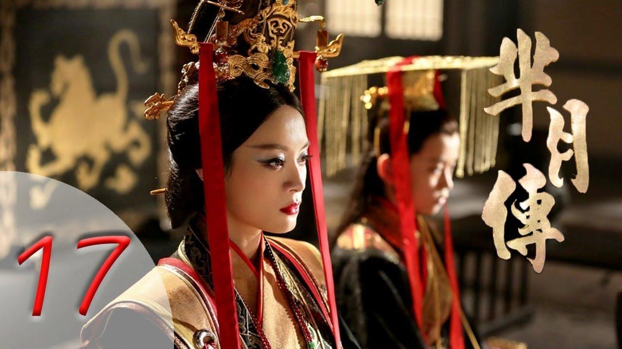 芈月传 17 | The Legend of Mi Yue 17(孙俪,刘涛,黄轩,赵立新 领衔主演) Letv Official