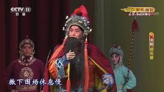 《CCTV空中剧院》 20200103 京剧《状元媒》 1/2| CCTV戏曲