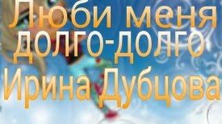 Аватария Клип-Люби меня долго -Ирина Дуюцова