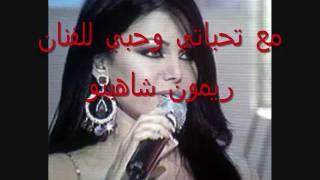 zafeh...Rimoun Chahino زفة العرسان...ريمون شاهينو Haifa Wahbeh Pic