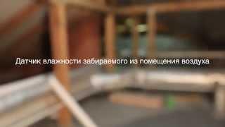 видео Промышленные канальные увлажнители воздуха