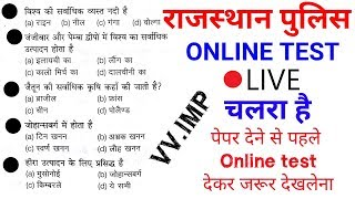 rajasthan police online test in hindi //vv.imp GK QUESTIONS //