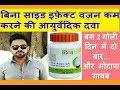Divya Medohar Vati for Weight Loss | Magic Pill for Weight Loss |