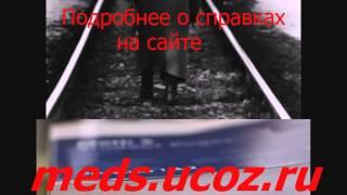 Бланк медицинская справка 086у(, 2013-09-03T06:34:36.000Z)