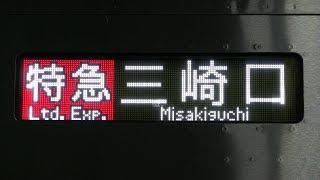 復活!京成車の京急久里浜線「三崎口駅」乗り入れ運用