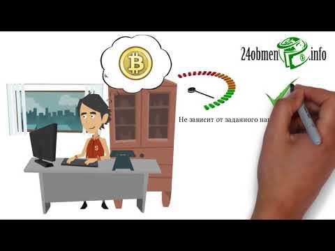 24obmen.info - Обмен Bitcoin BTC, выгодный курс, большие резервы