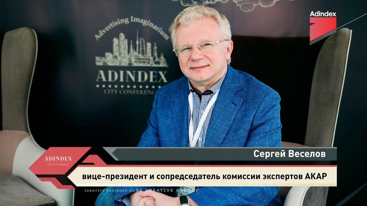Изображение к Сергей Веселов, АКАР: Динамика рекламного рынка стала соответствовать динамике российской экономики, и это нормально