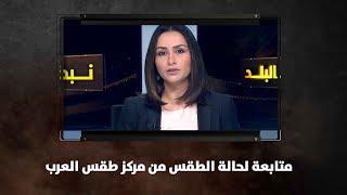متابعة لحالة الطقس من مركز طقس العرب