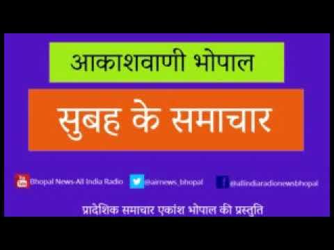 AIR NEWS BHOPAL news bulletin 2 7 20,7.10am