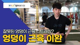 대전도수치료-잘못된 고관절 스트레칭 방법!!(with.…