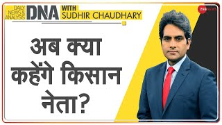 DNA: Farmers ने तोड़ा अपना वादा!   Republic Day 2021   Sudhir Chaudhary   #KisnanoKaGUNtantra