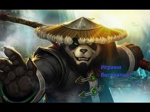 Как играть в World Of Warcraft (WoW)  бесплатно на официальном сервере! (гайд)