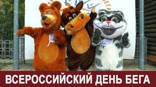 Всероссийский День бега. КРОСС НАЦИИ - 2018