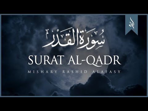 Surat Al-Qadr (The Power) | Mishary Rashid Alafasy | مشاري بن راشد العفاسي | سورة القدر