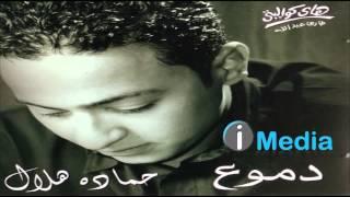 Hamada Helal - Kol Ma Afakar Feik / حمادة هلال - كل ما أفكر فيك