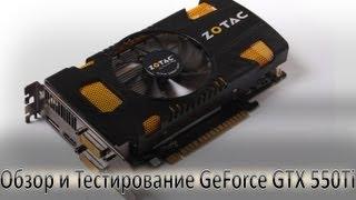 видео Видеокарта GTX 550 Ti: характеристики и отзывы