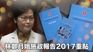 林鄭月娥施政報告2017重點