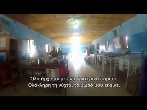 Φωνές των Παιδιών σε Επείγουσες Ανάγκες. Η ιστορία της Chamsia.