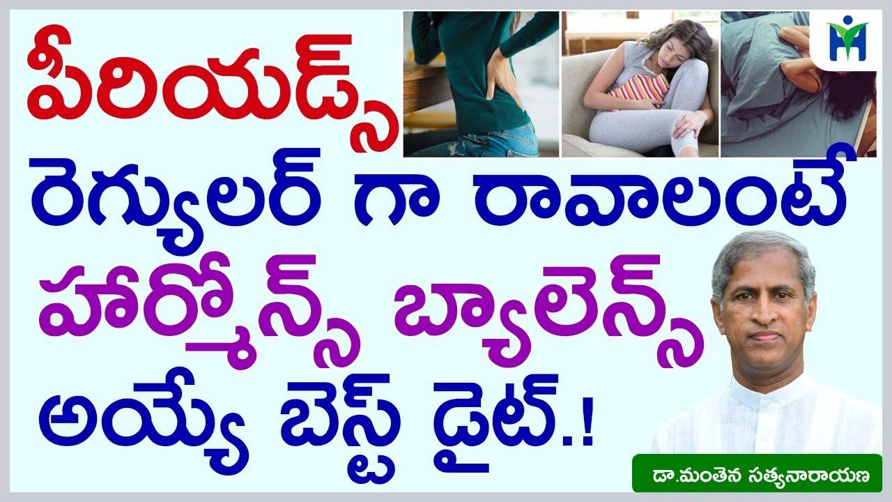 పీరియడ్స్ రెగ్యులర్ గా రావాలంటే|hormonal balance food|regular periods|Dr Manthena Satyanarayana raju